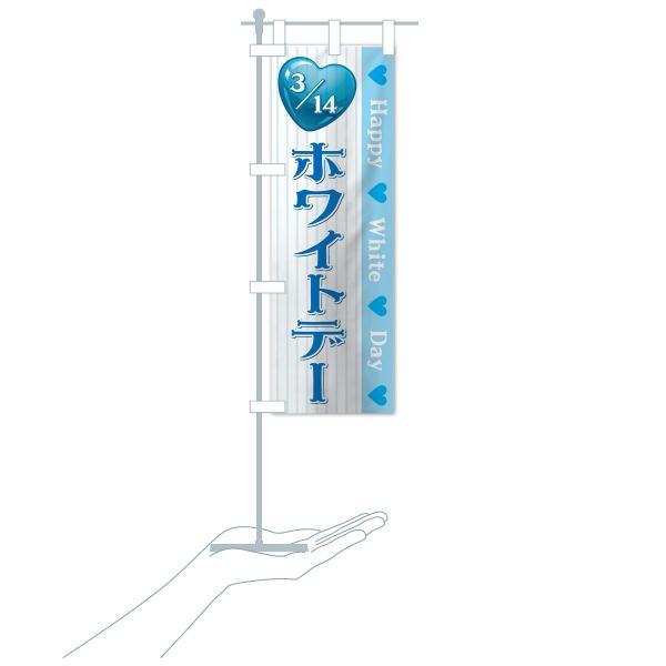 のぼり旗 ホワイトデー|goods-pro|16