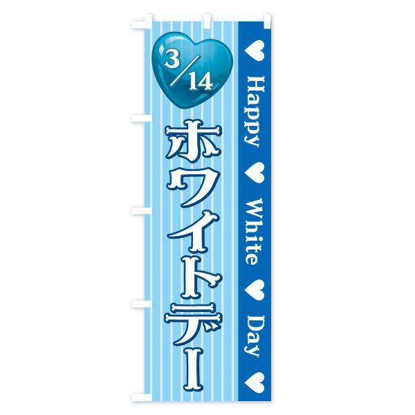 のぼり旗 ホワイトデー|goods-pro|04