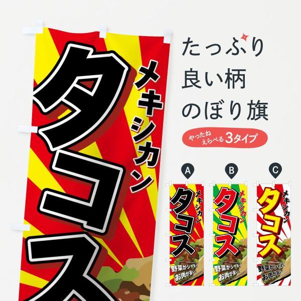 のぼり旗 タコス|goods-pro