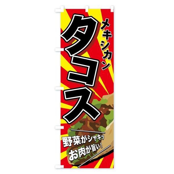 のぼり旗 タコス|goods-pro|02