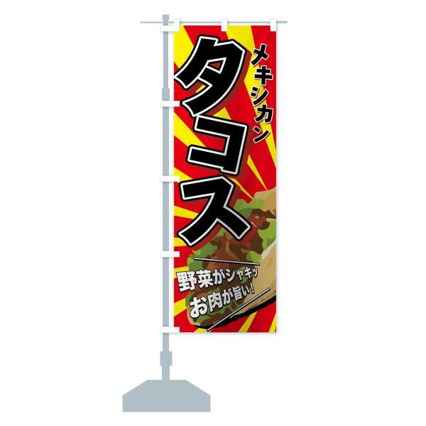 のぼり旗 タコス|goods-pro|13