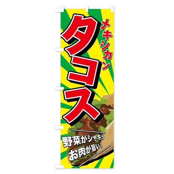のぼり旗 タコス|goods-pro|03