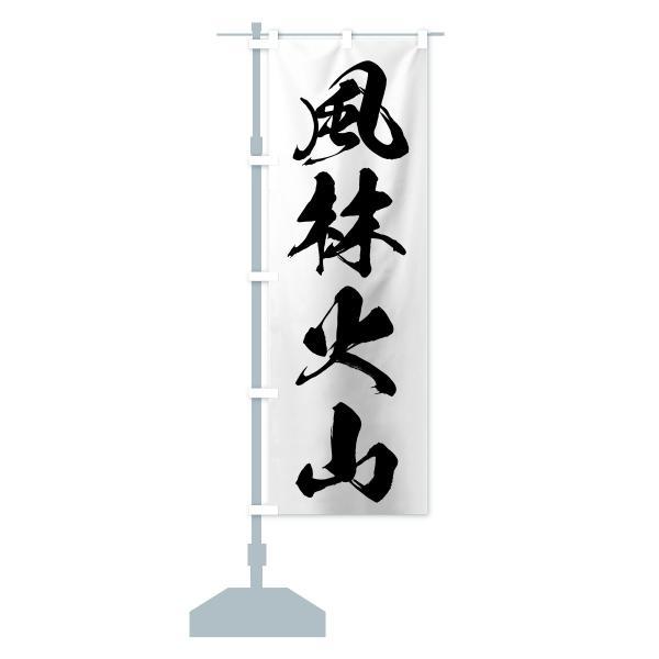 のぼり旗 風林火山|goods-pro|13