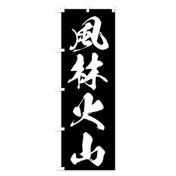 のぼり旗 風林火山|goods-pro|03