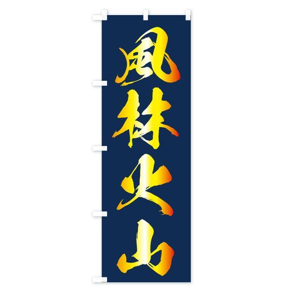 のぼり旗 風林火山|goods-pro|04