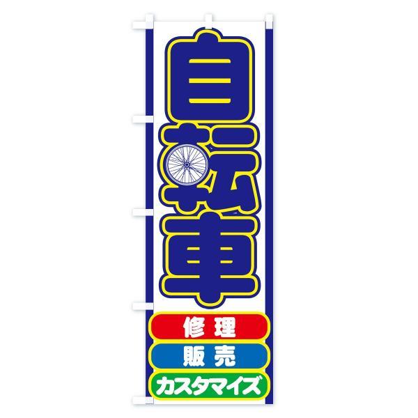 のぼり旗 自転車|goods-pro|02