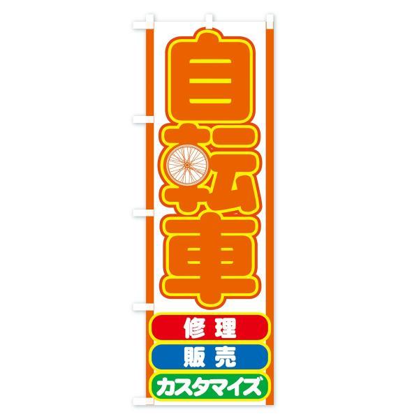 のぼり旗 自転車|goods-pro|04