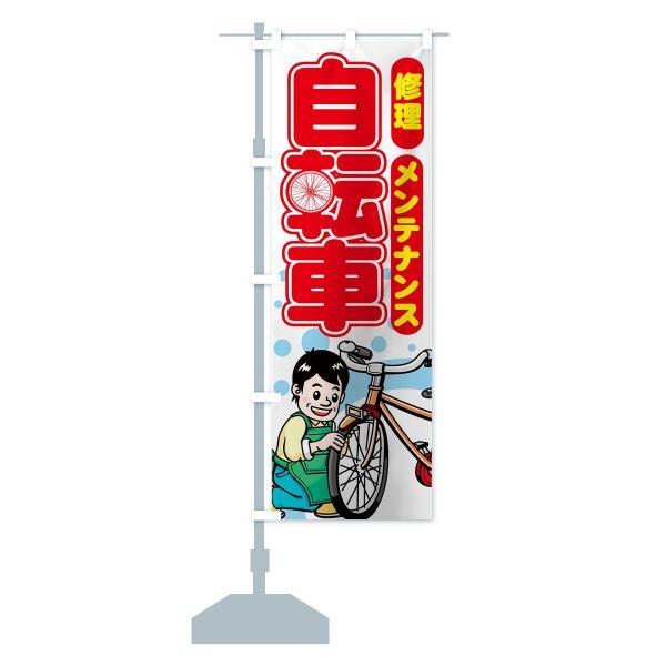 のぼり旗 自転車|goods-pro|13