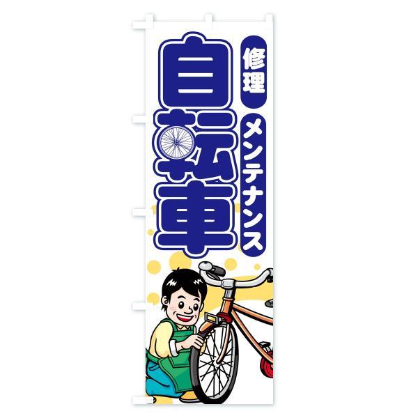 のぼり旗 自転車|goods-pro|03