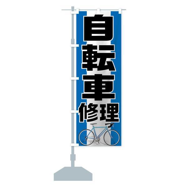 のぼり旗 自転車修理|goods-pro|13