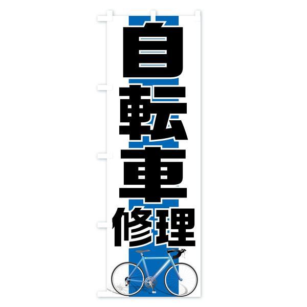 のぼり旗 自転車修理|goods-pro|03