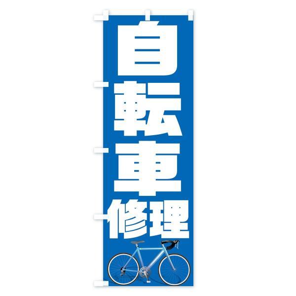 のぼり旗 自転車修理|goods-pro|04