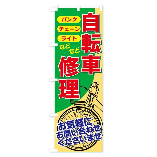 のぼり旗 自転車修理|goods-pro|02