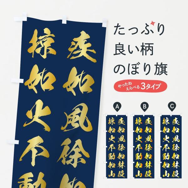 のぼり旗 疾如風|goods-pro