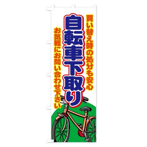 のぼり旗 自転車下取り|goods-pro|02