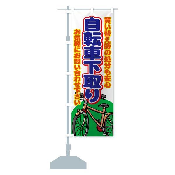 のぼり旗 自転車下取り|goods-pro|13