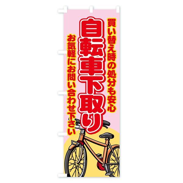 のぼり旗 自転車下取り|goods-pro|03
