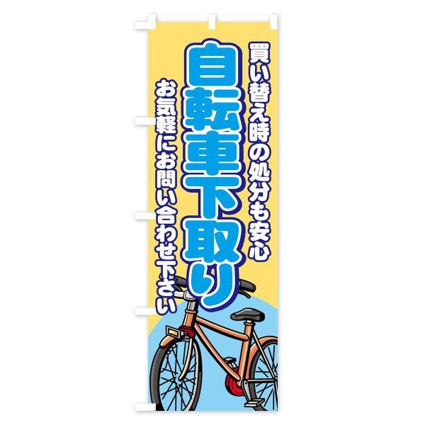 のぼり旗 自転車下取り|goods-pro|04