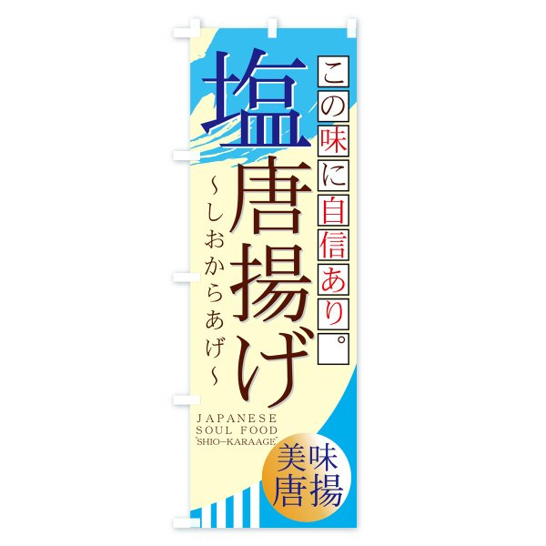 のぼり旗 塩唐揚げ|goods-pro|02