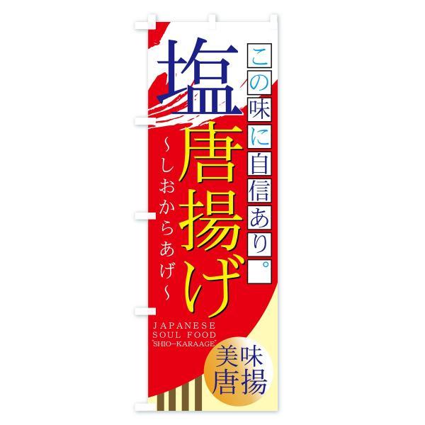 のぼり旗 塩唐揚げ|goods-pro|03