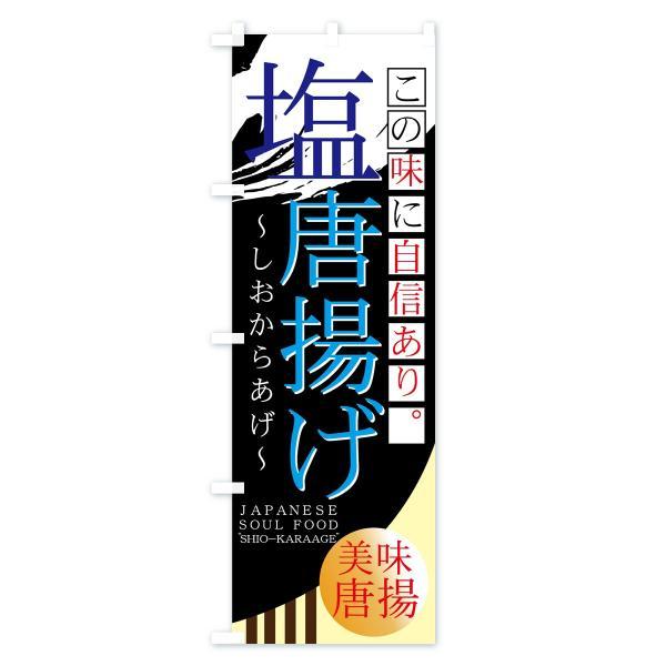 のぼり旗 塩唐揚げ|goods-pro|04