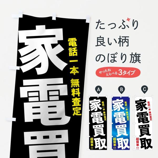 のぼり旗 家電買取|goods-pro