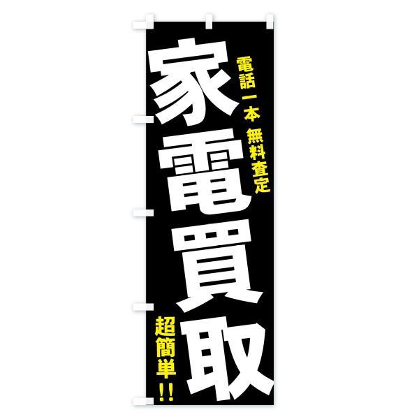 のぼり旗 家電買取|goods-pro|02