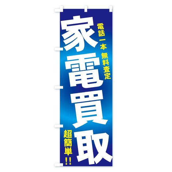 のぼり旗 家電買取|goods-pro|03