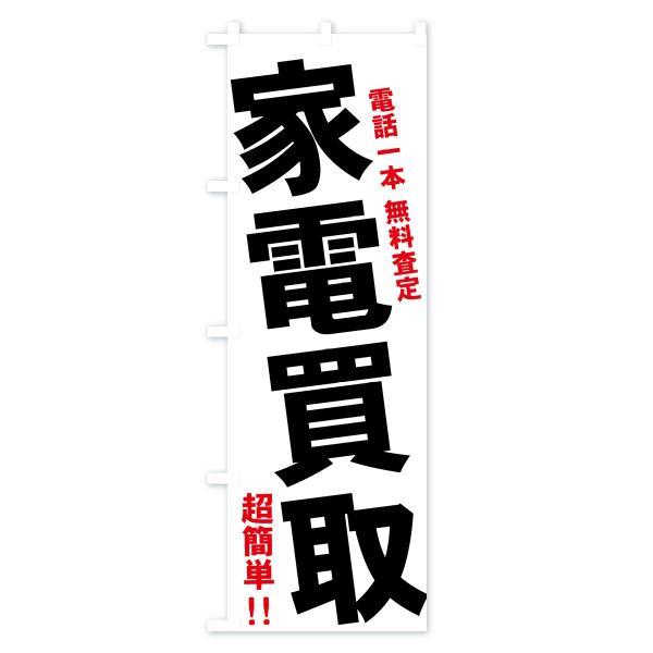 のぼり旗 家電買取|goods-pro|04