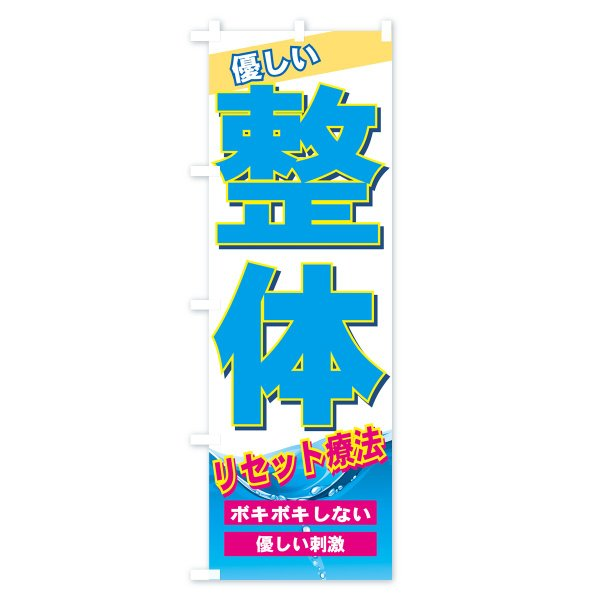 のぼり旗 整体|goods-pro|02