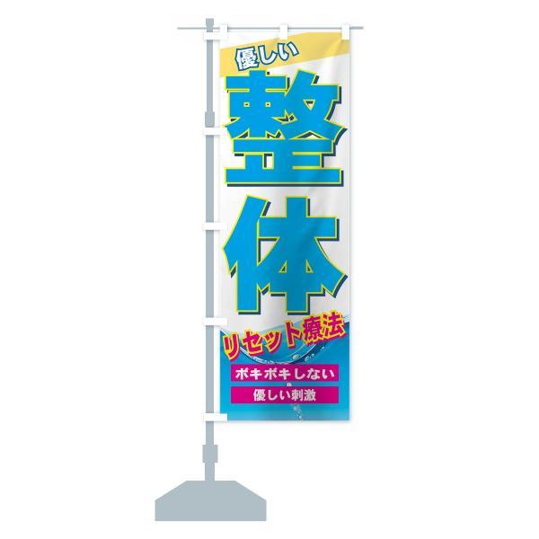 のぼり旗 整体|goods-pro|13