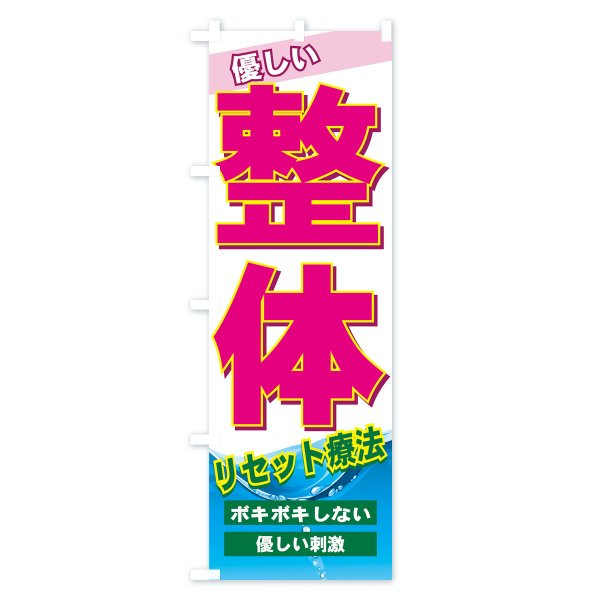 のぼり旗 整体|goods-pro|04