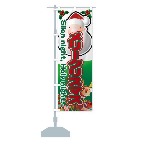 のぼり旗 メリークリスマス goods-pro 14