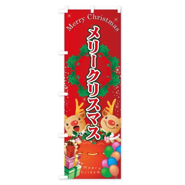 のぼり旗 メリークリスマス goods-pro 02