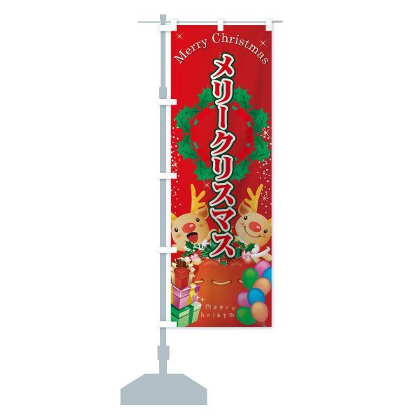 のぼり旗 メリークリスマス goods-pro 13