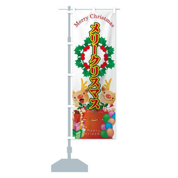 のぼり旗 メリークリスマス goods-pro 15