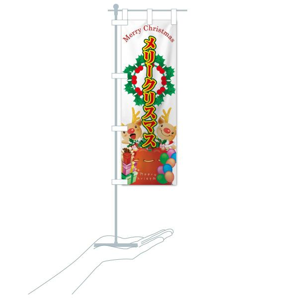 のぼり旗 メリークリスマス goods-pro 20