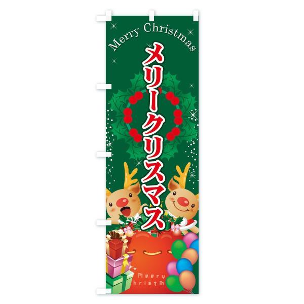 のぼり旗 メリークリスマス goods-pro 03