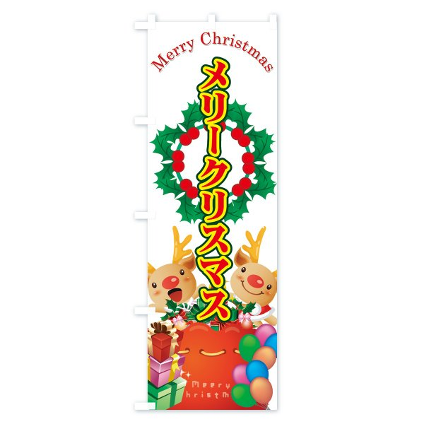 のぼり旗 メリークリスマス goods-pro 04