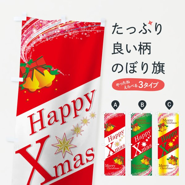 Merry Christmasのぼり旗