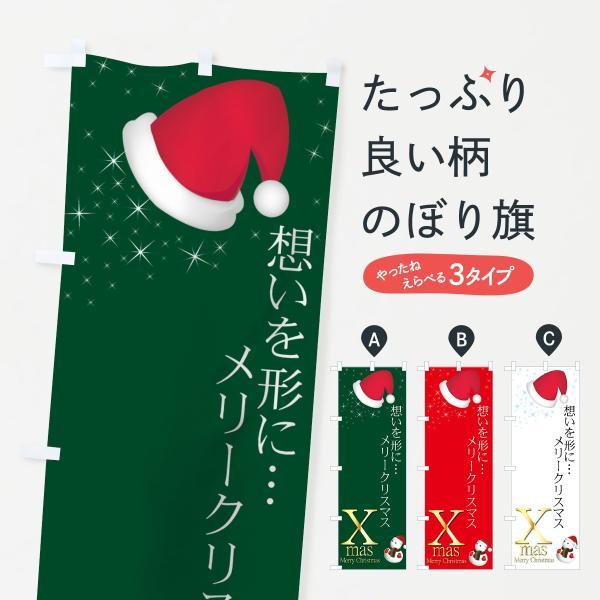 メリークリスマスのぼり旗