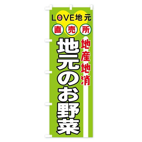 のぼり旗 地産地消|goods-pro|02