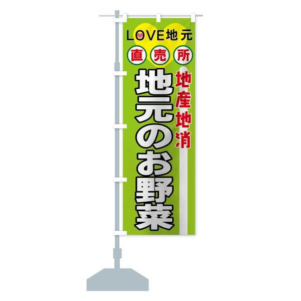 のぼり旗 地産地消|goods-pro|13