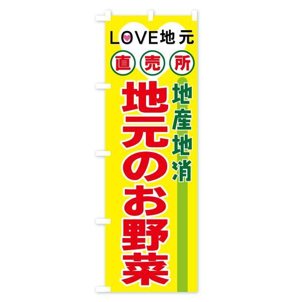 のぼり旗 地産地消|goods-pro|03