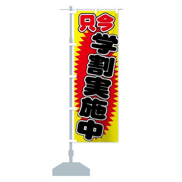 のぼり旗 学割 goods-pro 13