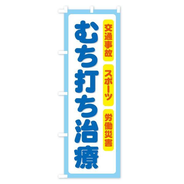 のぼり旗 むちうち治療交通事故|goods-pro|02