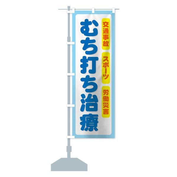 のぼり旗 むちうち治療交通事故|goods-pro|13