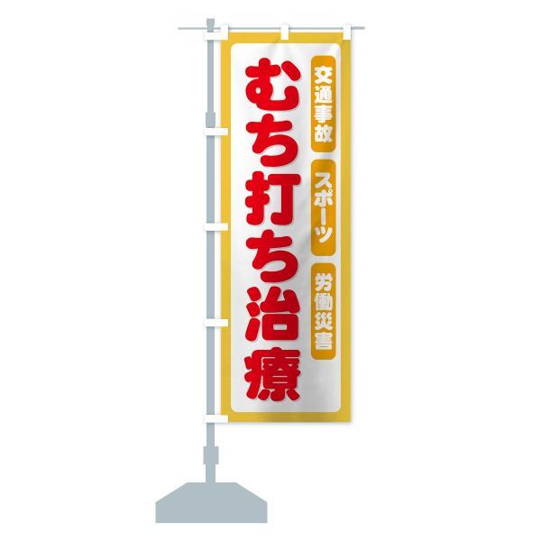 のぼり旗 むちうち治療交通事故|goods-pro|14