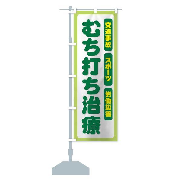 のぼり旗 むちうち治療交通事故|goods-pro|15