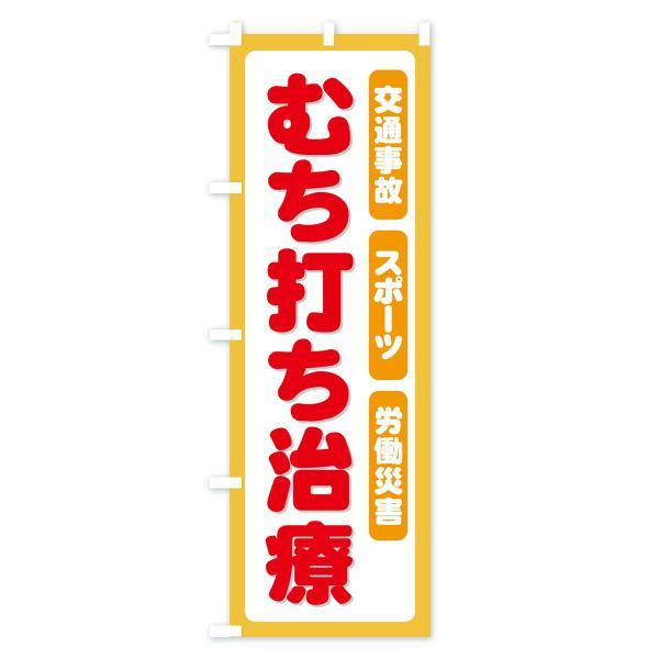 のぼり旗 むちうち治療交通事故|goods-pro|03